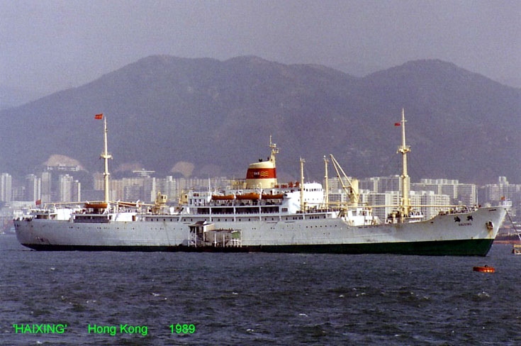 Cargo ship Haixing anchored at Hong Kong 1989